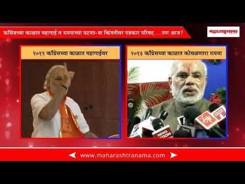UPA unable to control petrol price rise, rupee fallen – Narendra modi