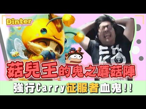 DinTer靈魂收割提摩打野終極蘑菇陣無形殺人!!