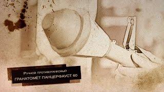 Ручной противотанковый гранатомёт Панцерфауст 60