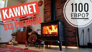 Обзор печи-камина KawMet S12 Premium. Как работает печь за 1100 евро?