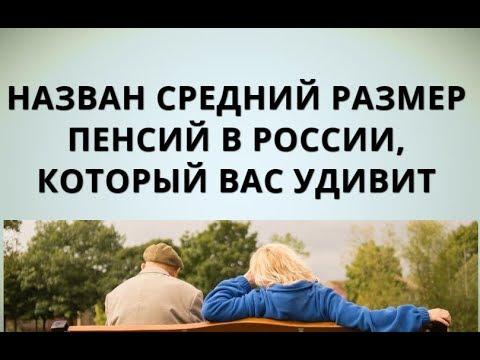 Назван средний размер пенсий в России, который вас удивит