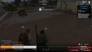 Играем в CS:GO,ARMA 3 ! Открываем кейсы!