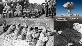Культурно-развивающий проект Ноосфера. История  России 1925-1950 г