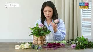 화연당 11. 로맨틱 플라워 바스켓 꽃꽂이 꽃잔치가열리는집