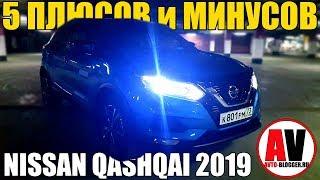 5 ПЛЮСОВ и МИНУСОВ NISSAN QASHQAI 2019
