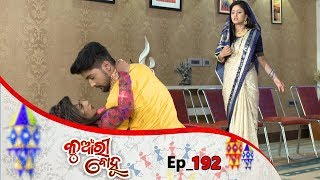 Kunwari Bohu | Full Ep 192 | 22nd May 2019 | Odia Serial – TarangTV