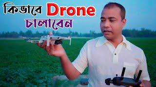 কিভাবে ড্রোন চালাবেন।। How to operate a drone ।। Photo Vision