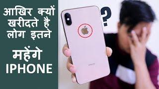 Why People Buy an iPhone ? Apple iPhones इतने महेंगे होते है लेकिन फिर भी लोग ख़रीदते है क्यों ? - Download this Video in MP3, M4A, WEBM, MP4, 3GP