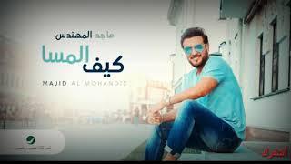 ماجد المهندس كيف المسا | majid almuhandis keef almesa حصريا ( 2019 ) ماجد المهندس كيف المسا وياك تحميل MP3
