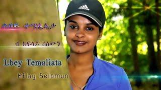 HDMONA - ልበይ ተማሊኣታ ብ ክፍላይ ሰለሙን Lbey Temaliata by Kflay Solomon - New Eritrean Music 2018