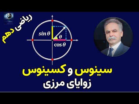 روش محاسبۀ مقادیر سینوس و کسینوس زوایای مرزی از روی دایره مثلثاتی