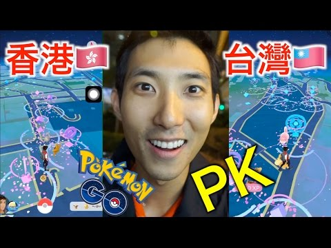 【Pokemon Go 劉沛】香港尖沙咀 VS 台灣北投公園,到底哪邊Pokemon更多?!