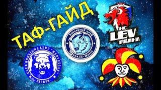 ТАФ-ГАЙД | Самые посещаемые матчи КХЛ!