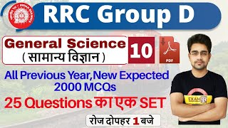 Class -10 |RRC Group D |General Science |By Sameer Sir |For All Exam  2000 Questions Series