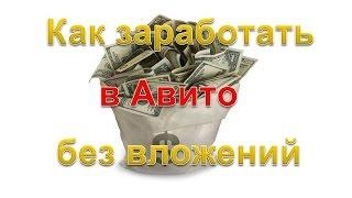 Заработать деньги в авито без вложения. Можно заработать.