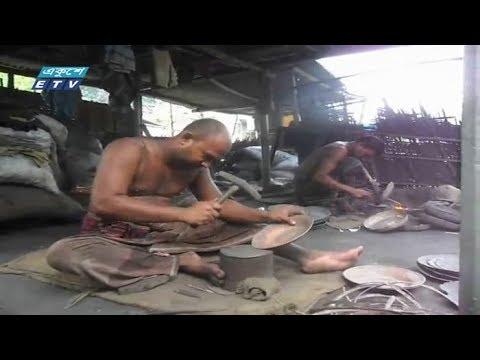 কাঁসা শিল্পে ব্যস্ত চাঁপাইনবাগঞ্জের কারিগররা