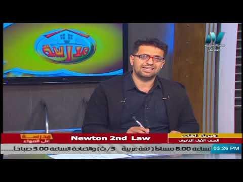 فيزياء لغات للصف الأول الثانوي 2021 ( ترم 2 ) الحلقة 1- Newton 2nd Law