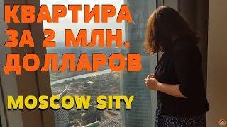 ОБЗОР КВАРТИР ЗА 2МЛН $ МОСКВА СИТИ