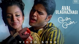 Lesa Lesa | Aval Ulaghazhagi Video Song | Shaam, Trisha | Harris Jayaraj | Priyadarshan