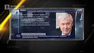 Видеообзор BitNovosti.com: Выпуск 38-2018
