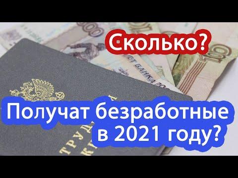 ПОВЫШЕННЫЙ размер пособия по безработице ПРОДЛИЛИ! Размер пособия 2021