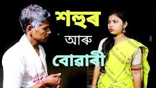 শহুৰ আৰু বোৱাৰী, Assamese heart touching video, sahuur aru buwari