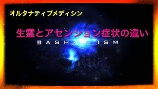 生霊とアセンション症状の違い【バシャール2017】【最新】