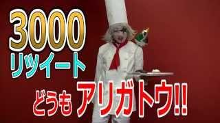 ゴー☆ジャス×ぐるなび3,000リツイート達成プレゼント動画