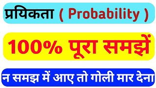 प्रायिकता ( Probability ) पूरी जानकारी । Probability । how to find probability - Download this Video in MP3, M4A, WEBM, MP4, 3GP