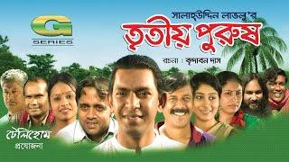 Tritiyo Purush | HD1080p 2017 | Ft Chanchal Chowdhury | Brindabon Das | A Kh M Hasan