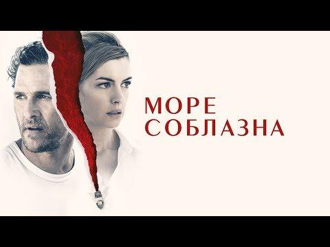 Море Соблазна - Русский трейлер (2019)