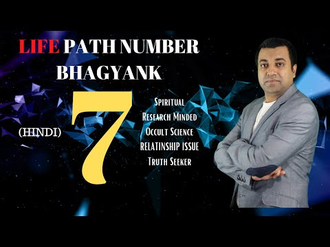 Life Path Number 7   Hindi Mp3