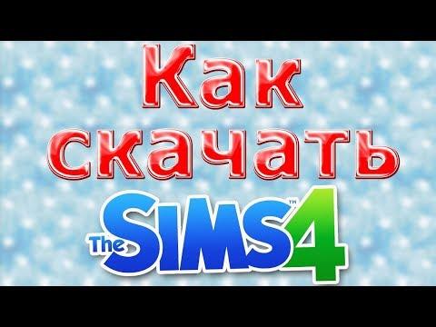 Где и как скачать The Sims 4 БЕСПЛАТНО