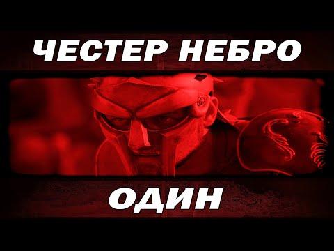 Честер Небро - Один