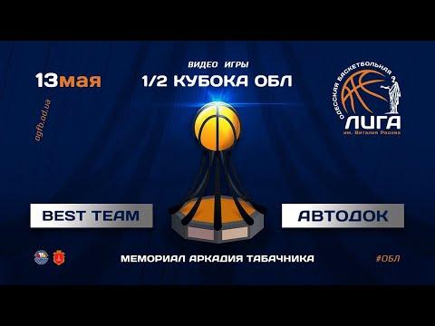 КУБОК ОБЛ. AUTODOC - BEST TEAM. 13.05.21