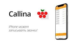 Callina - iPhone может записывать звонки!