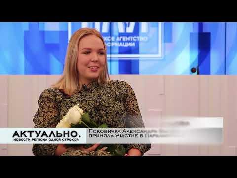Актуально Псков / 10.09.2021