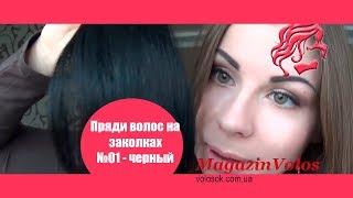 Натуральные волосы недорого 50,6,01 | VolosOk