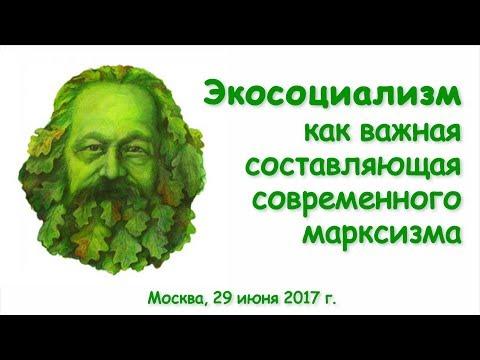 Экосоциализм как важная составляющая современного марксизма
