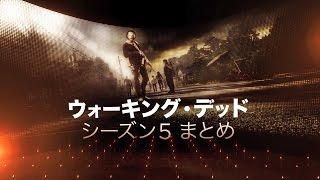 ※完全ネタバレ※「ウォーキング・デッド」シーズン5 総集編