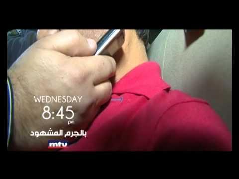 Bel Jerm El Machhoud - Season 3 - Episode 1 - Promo - 24/03/2015