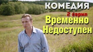 """КОМЕДИЯ ВЗОРВАЛА ИНТЕРНЕТ! """"Временно Недоступен"""" (2 серия) Русские комедии, фильмы HD"""
