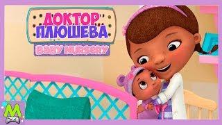 Доктор Плюшева Няня для Малышей/Doc McStuffins: Baby Nursery.Стань Лучшей Няней.Мультик Игра
