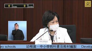 教育事務委員會會議 (第二部分)(2020/07/03)