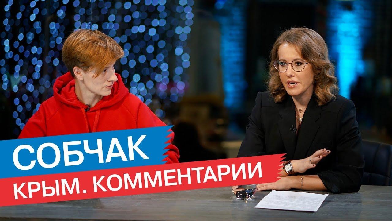 Собчак о планах поехать в Крым: «Политик — это не тот, кто встречается с людьми только тогда, когда их надо агитировать»