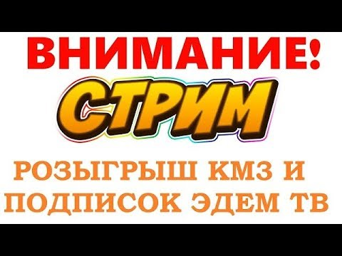 СТРИМ ПО РОЗЫГРЫШУ MECOOL KM3 И ПОДПИСКИ ЭДЕМ!!!