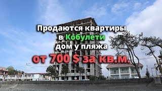 Квартиры от застройщика, в 10 метрах от моря, от 700$ м2, дом премиум класса. Кобулети