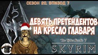 ДЕВЯТЬ ПРЕТЕНДЕНТОВ НА КРЕСЛО ГЛАВАРЯ [#skyrim season 20 episode 7]