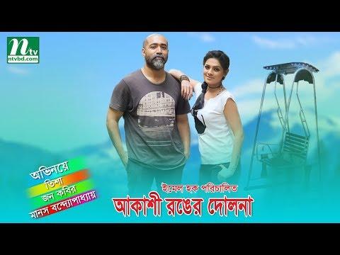 Download Popular Bangla Natok: Akashi Ronger Dolna   John Kobir, Tisha   Directed By Imel Haque HD Mp4 3GP Video and MP3