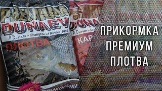 Состав прикормка дунаев лещенко